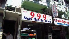 999 Shan Noodle Shop Restaurant (Yangon)