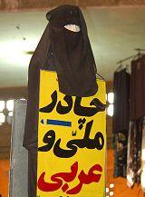 Mashhad: bazar