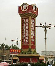 Minfeng (o Nuova Niya)